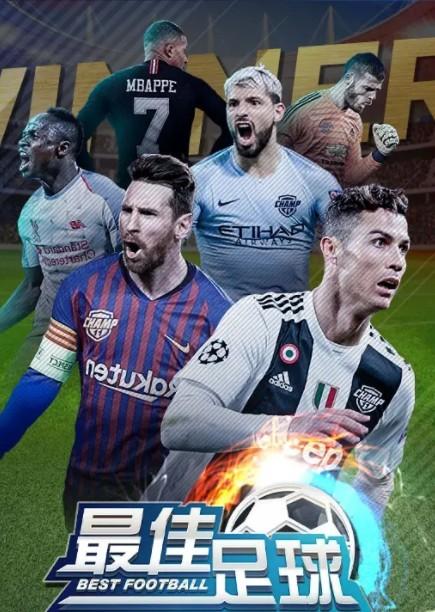 最佳足球游戏