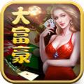 大富豪棋牌app最新版