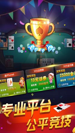 大富豪棋牌app移动版