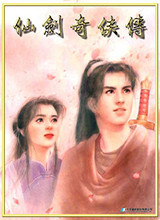 仙剑奇侠传98柔情版手游