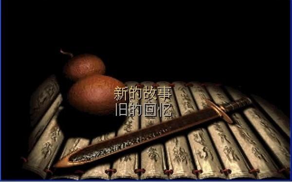 仙剑奇侠传1游戏下载