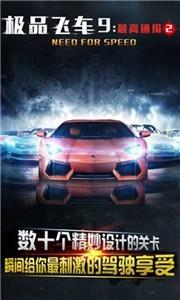 极品飞车9中文版下载