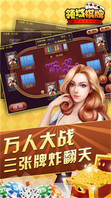领域棋牌正版app