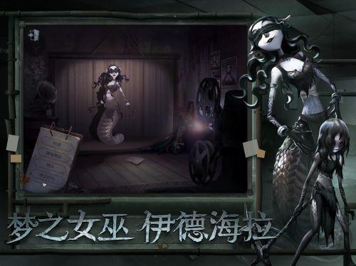第五人格手游官方版下载