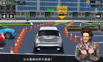 汽车停车3D模拟器