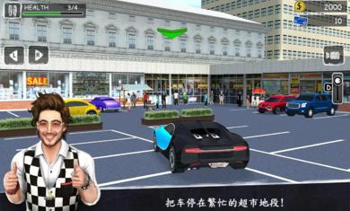 汽车停車處赶3D: 停車處游戏新2018