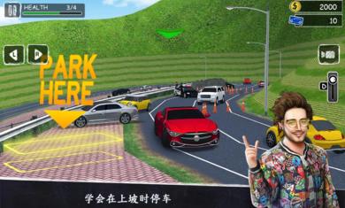 汽车停车3D模拟器下载