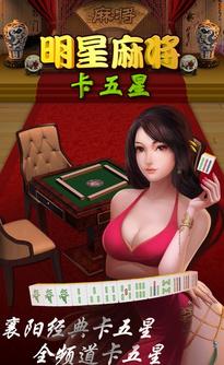 明星湖北麻将卡五星游戏