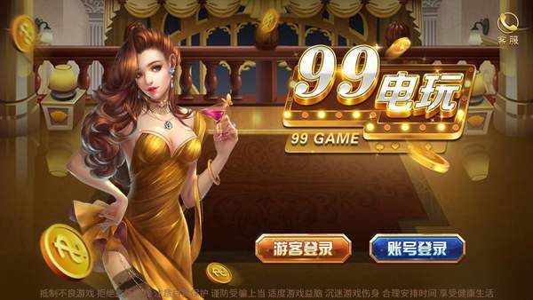 99电玩棋牌游戏平台