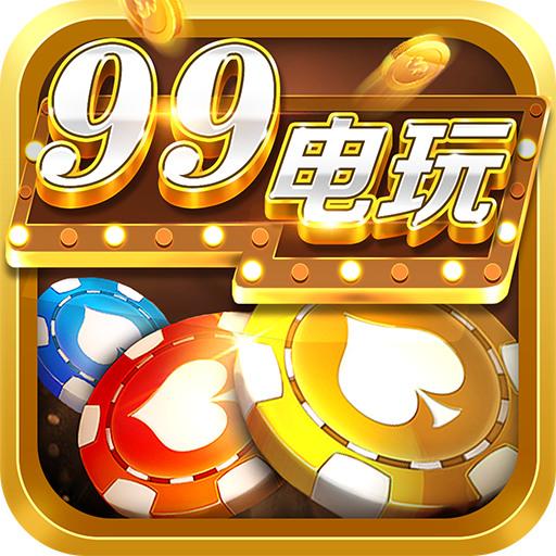 99电玩手机版