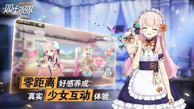 双生视界少女咖啡枪2日服官方版下载.