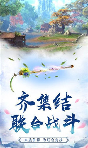 九州诛仙传官网版下载