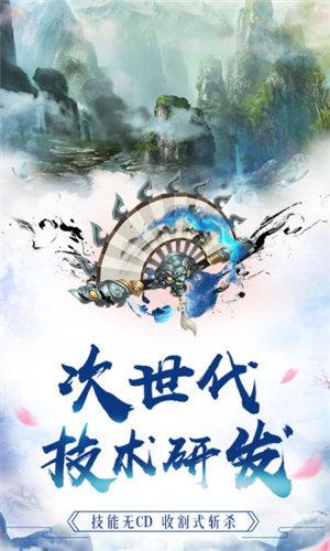 九州诛仙传安卓版下载