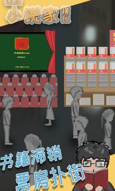 网络小说家模拟搭配