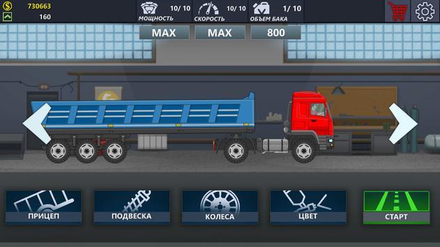 硬卡车司机模拟器3D游戏下载