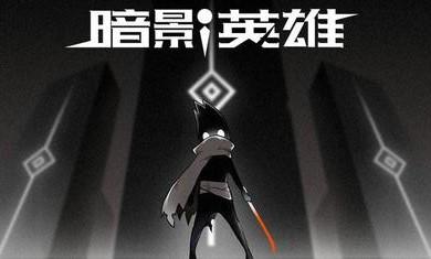 暗影英雄安卓版免费下载