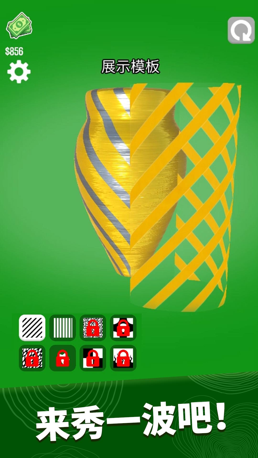 超级木旋3D版(中文正版)