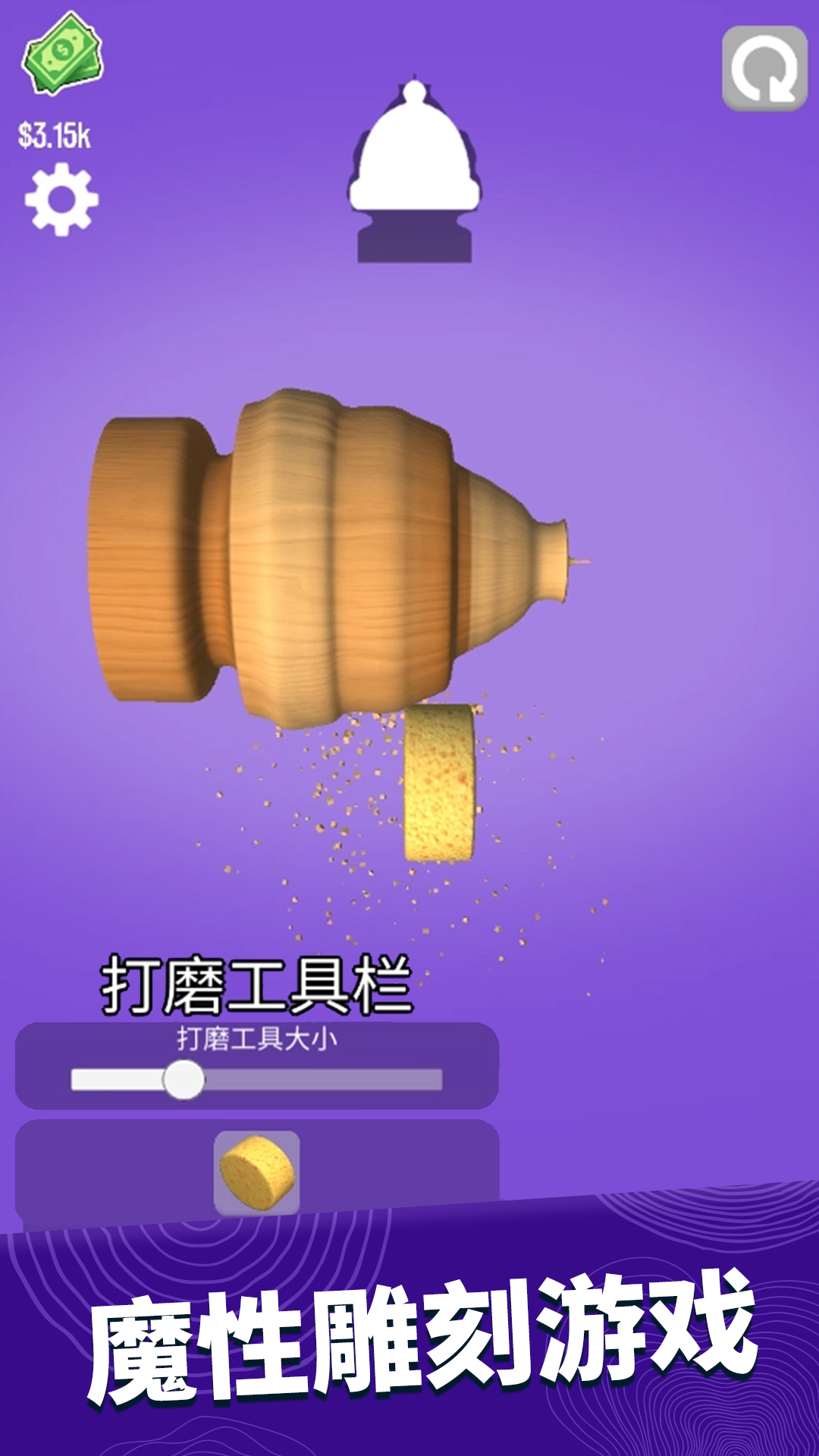 超级木旋3D版手游正版下载
