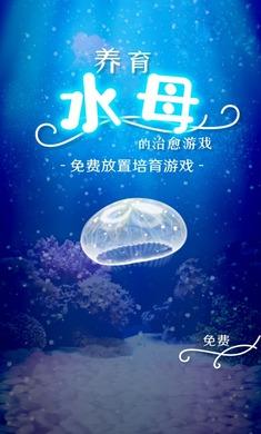 扑家养育水母的治愈游戏官方版