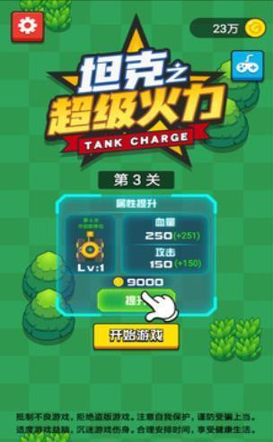 坦克之超级火力无限金币内购破解版下载