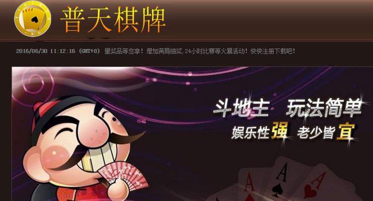 普天国际棋牌安卓游戏