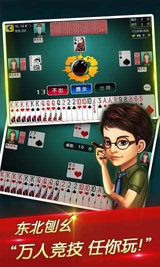 36棋牌游戏大厅安卓版