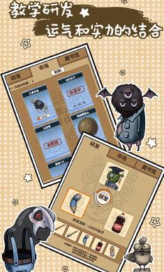 我的怪兽学园手游安卓版下载
