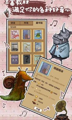 我的怪兽学园游戏安卓版
