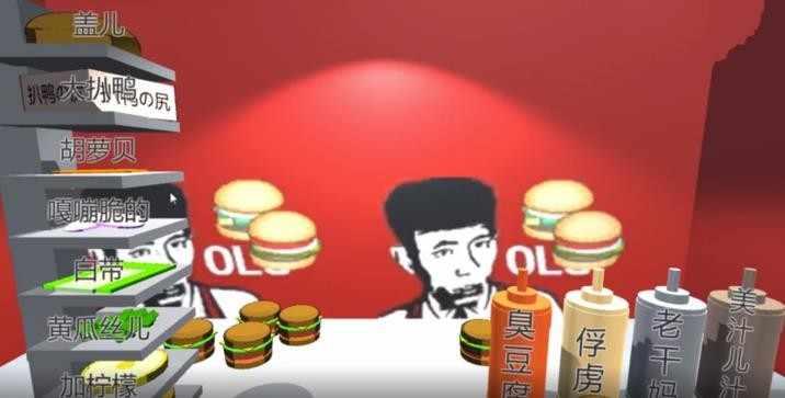 老八3D晓汉堡最新版