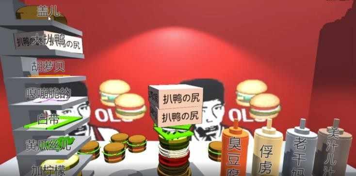 老八3D晓汉堡最新版官方下载