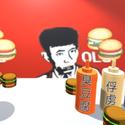 老八3D晓汉堡破解版