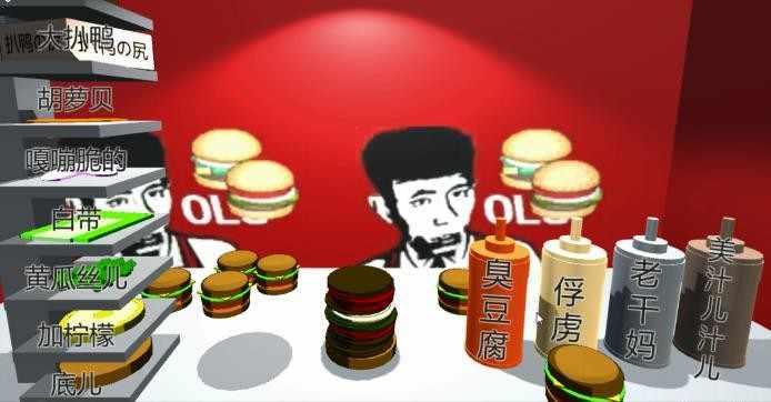 老八3D晓汉堡游戏手机版下载