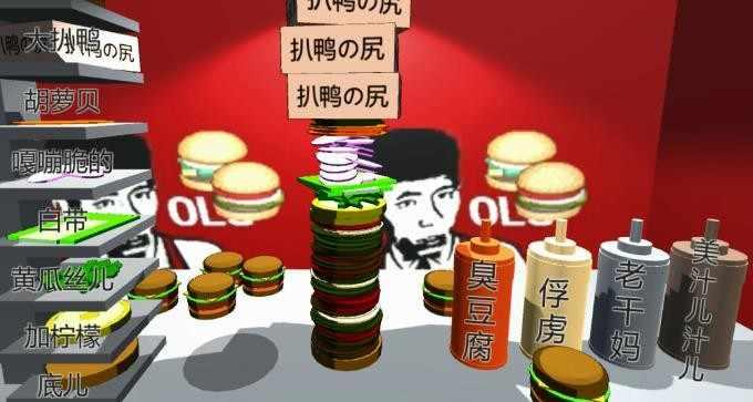 老八3D晓汉堡店安卓正式版游戏下载