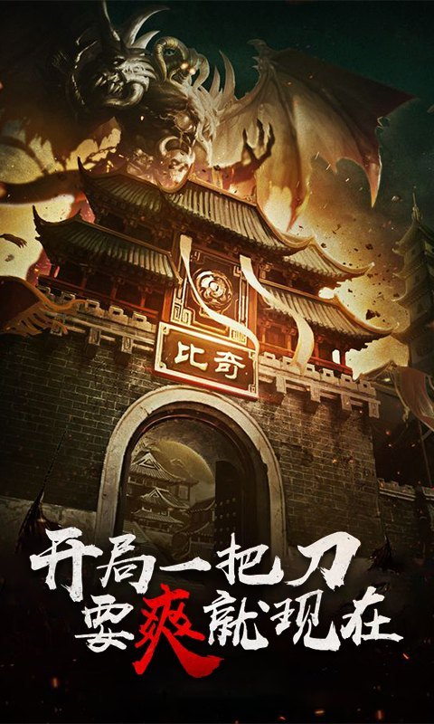 蓝月赤刀游戏高爆版最新下载