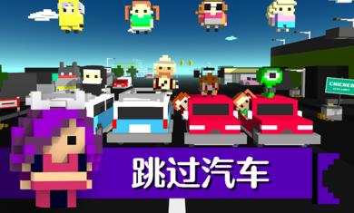 小鸡跳跃疯狂的交通中文版