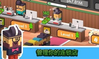 放置咖啡店中文版