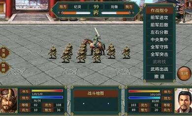 蜀汉宏图2安卓最新版下载