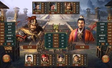 蜀汉宏图2手机版下载