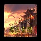 蜀汉宏图2无限金币版