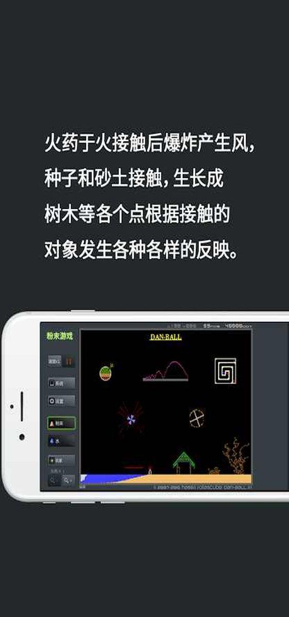 粉末游戏安卓版免费下载