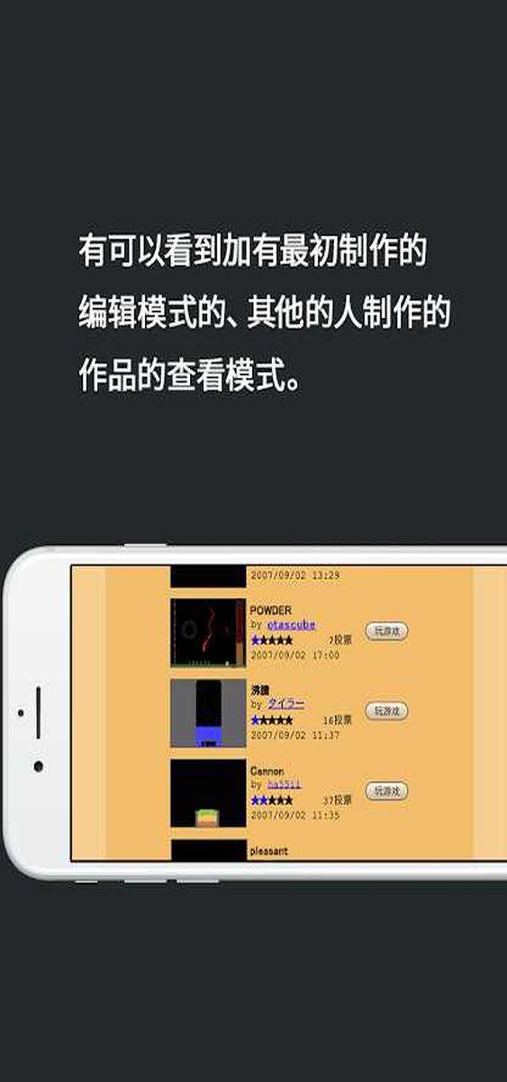粉末游戏2汉化版下载