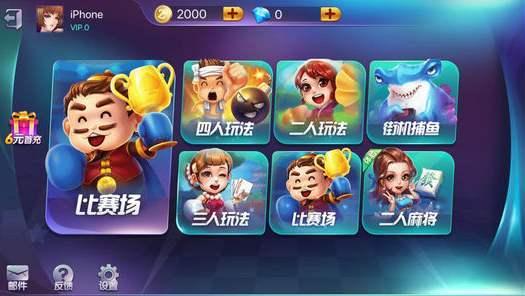 968棋牌游戏中心最新版