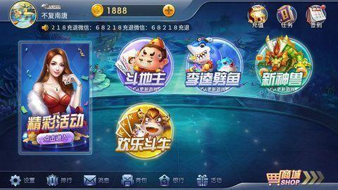 968棋牌游戏中心免费版