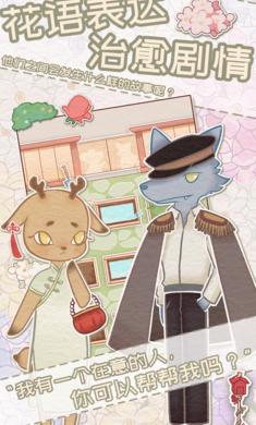 花店物语iOS游戏下载