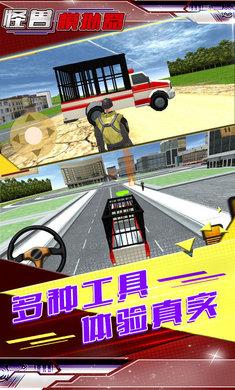 动物运输模拟器游戏