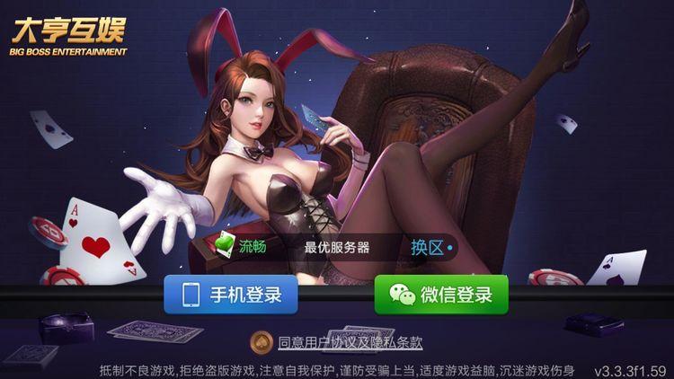 大亨棋牌app最新版