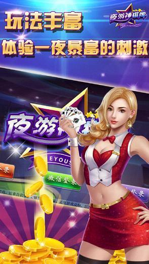 夜游神棋牌app