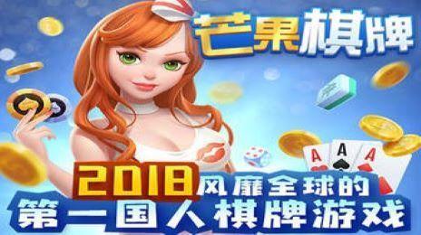 芒果棋牌app手机版下载