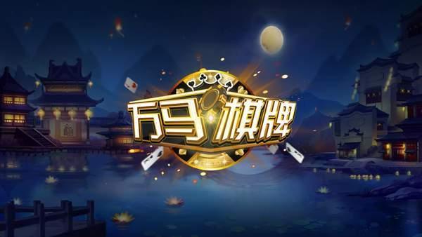 万马棋牌手机app官网版