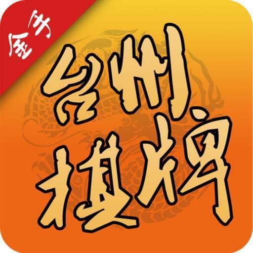 台州棋牌游戏